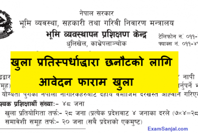 Naapi Taalim Survey Training Application Open by Land Management Training
