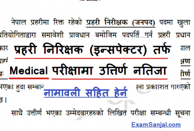 Nepal Police Inspector Prahari Nirikshak Medical Result published