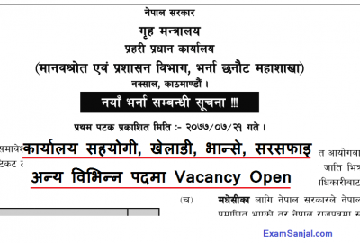 Nepal Police job vacancy notice for office assistant Player Cook Gardener