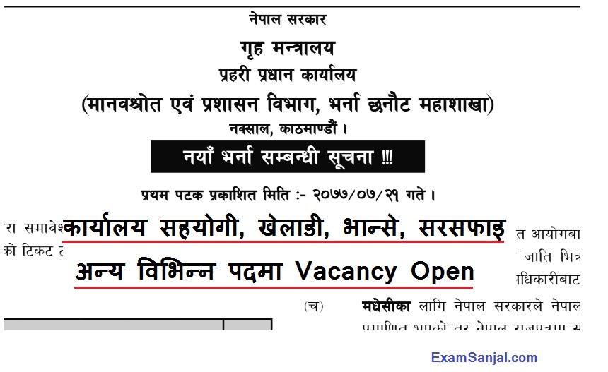 Nepal Police job vacancy notice for office assistant Player Cook Gardener