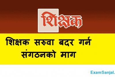 Teacher Saruwa Transfer Demand to Cancel Shikshak Saruwa