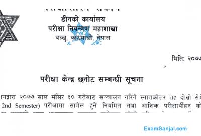 TU Exam Center Choose Selection Form Fill Up Notice TU