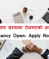 National Tea & Coffee Development Board Rastriya Chiya Board Vacancy Notice