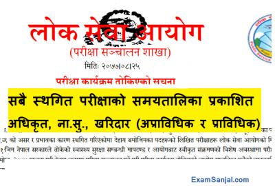 Adhikrit, Nayab Subba & Kharidar Exam Routine by Lok Sewa Aayog