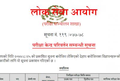 Lok Sewa Aayog Exam Center Revised Changed Notice Officer Adhikrit Level