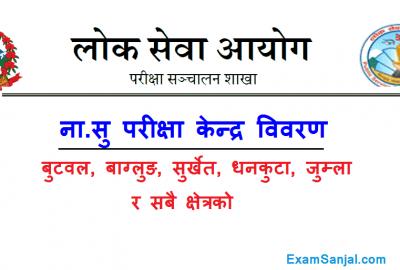 Na Su Exam Center of Butwal Baglung Surkhet Jumla & Dhankuta