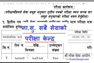 Nayab Subba Na Su Exam Center Published by Lok Sewa Aayog