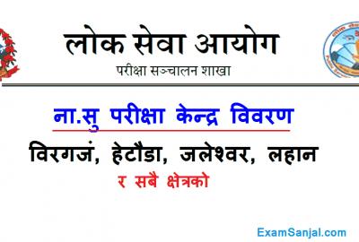 Na Su Exam Center of Birgunj Hetauda Jaleshwor & Lahan