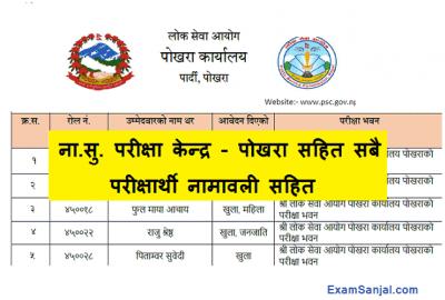 Na Su Exam Center of Pokhara Lok Sewa Aayog with Name Lists