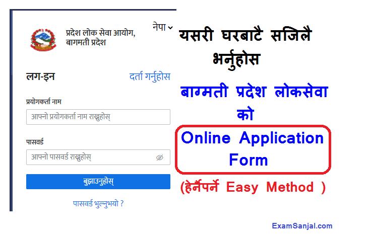 Online Application Form for Bagmati Pradesh Lok Sewa Aayog Online Form