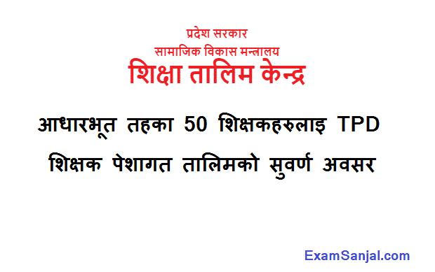 TPD training Application Teacher Professional Development Training Open