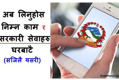Nagarik App Launch by Government of Nepal to facilitate public service