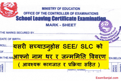 SEE SLC Marksheet Gradesheet Certificate Name Date of Birth Correction Process