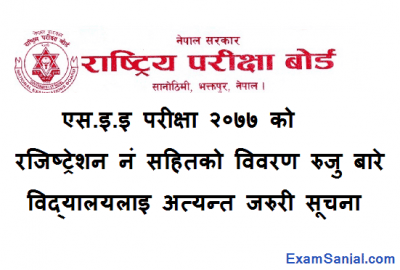 SEE Exam 2077 Registration Number details check notice by Education Office
