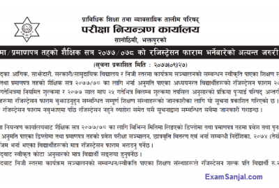 CTEVT Registration Form Fill Up Notice for Diploma & PCL Level