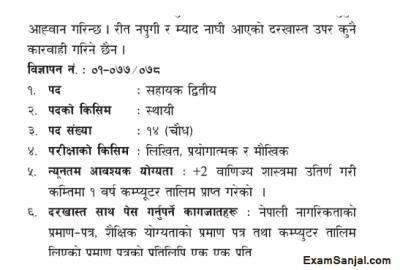 Sahara Loan Saving Job Vacancy Notice in various posts