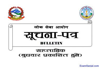 Lok Sewa Aayog Bulletin Update Exam Vacancy Results Notice Lok Sewa