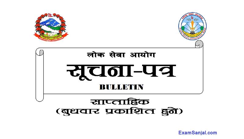 Lok Sewa Aayog Weekly Bulletin Notice Vacancy Exam Result Center