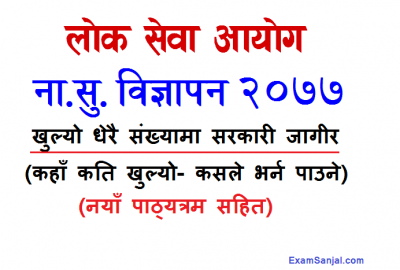 Na Su Vacancy Nayab Subba Vacancy by Lok Sewa with Syllabus