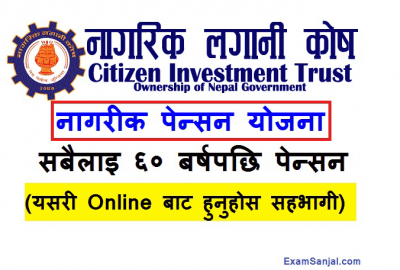 Nagarik Pension Yojana Account Online Registration Nagarik Lagani Kosh
