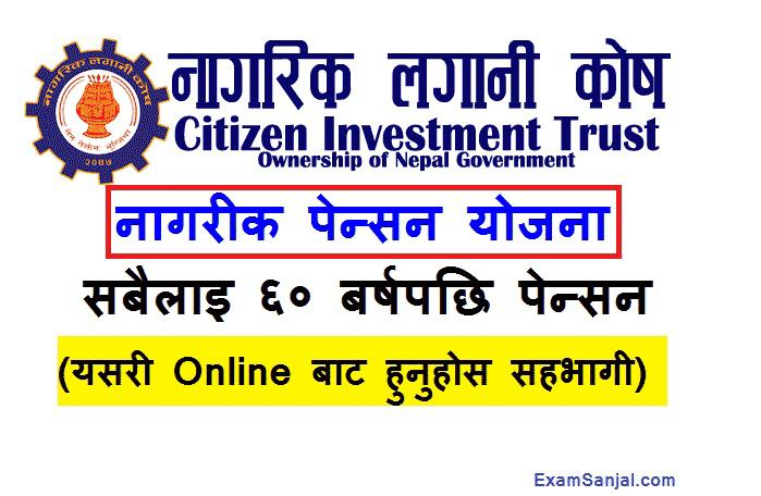 Nagarik Pension Yojana Account Online Registration Nagarik Lagani Kosh