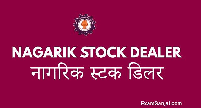 Nagarik Stock Dealer Vacancy Posts Written exam routine published