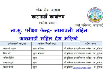 Na Su Exam Center Kathmandu with name lists Lok Sewa Na Su Exam