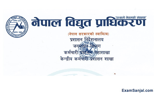 NEA Nepal Electricity Authority Employee Administration Open Application Notice