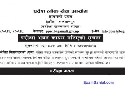 Exam Center of Bagmati Pradesh Lok Sewa Amin Engineer Khanepani