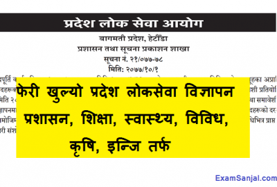 Pradesh Lok Sewa Bagmati Vacancy in non-technical & technical posts