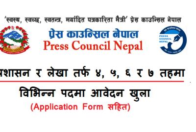 Press Council Nepal Job Vacancy Application Form Fillup Notice