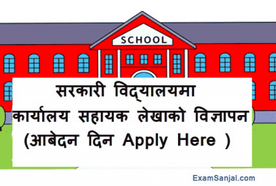 Community School Vacancy Notice for Office Assistant Karyalaya Sahayak Lekha