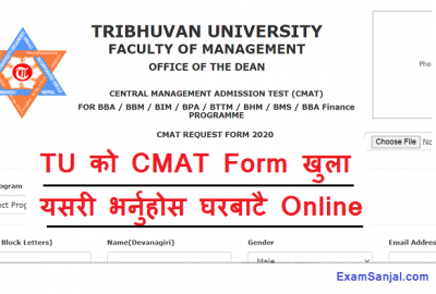 TU CMAT Exam Online for BBA BBM BIM BPA BTTM BHM BMS & BBA Finance