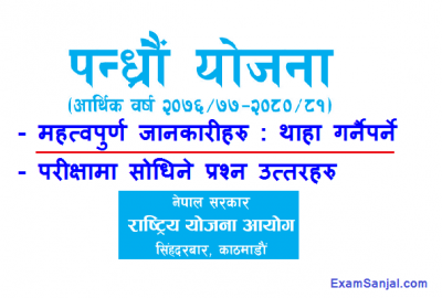 15th Plan of Nepal Government 2076/77 to 2080/81 National Planning Commission