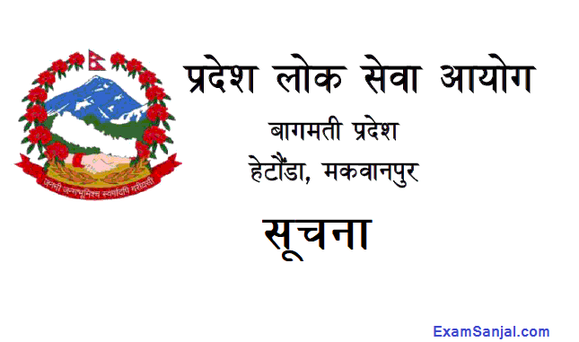 Bagmati Pradesh Lok Sewa Exam Center of Account Pra Sa & Computer Operator