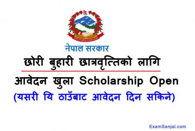 Chhori Buhari Chhatrabritti Scholarship Open Daughter Daughters in law