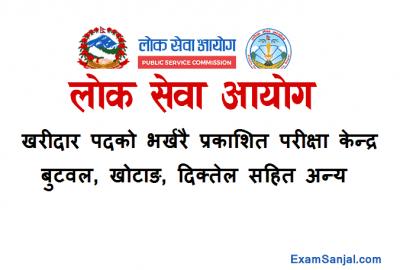 Kharidar Exam Center of Butwal Khotang Diktel Dhankuta LokSewa