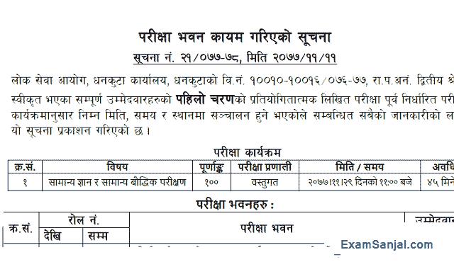 Kharidar Exam Center by Lok Sewa Aayog Dhankuta & other