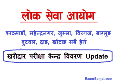Kharidar Exam Center Kathmandu Mahendrangar Jumla Birgunj Baglung Butwal All