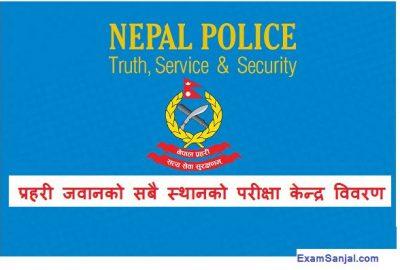Nepal Police Prahari Jawan Exam Center Butwal Pokhara Hetauda Dhankuta