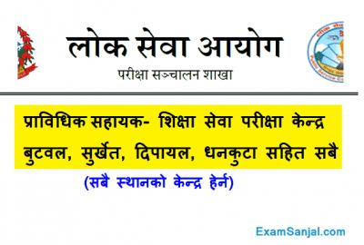 Prabidhik Sahayak Pra Sa Exam Center Butwal Surkhet Dipayal Dhankuta