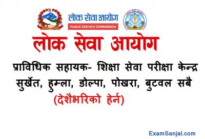 Pra Sa Exam Center Shiksha Sewa Prabidhik Sahayak Surkhet Humla Dolpa