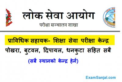 Prabidhik Sahayak Pra Sa Exam Center of Pokhara Butwal Dipayal Dhankuta