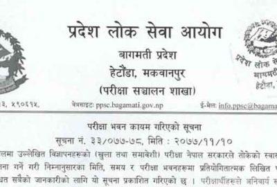 Bagmati Pradesh Lok Sewa Exam center of Pra Sa Pharmacy & Health Sewa