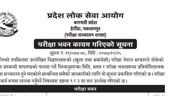 Exam Center of Bagmati Pradesh Lok Sewa Aayog Lab Assistant
