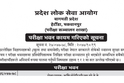 Bagmati Pradesh Lok Sewa Exam Center Agriculture Veterinary Na Pra Sa