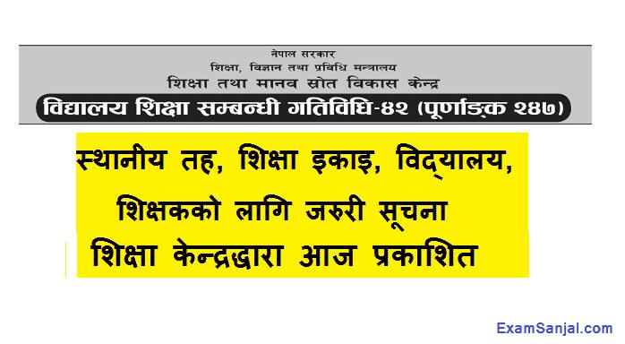 School Education Notice CEHRD Bidyalaya Shiksha Suchana Education Center
