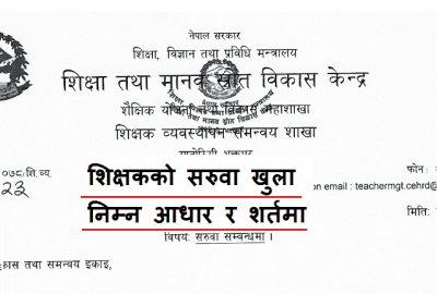 Teacher Transfer Shikshak Saruwa Open by CEHRD Education Center
