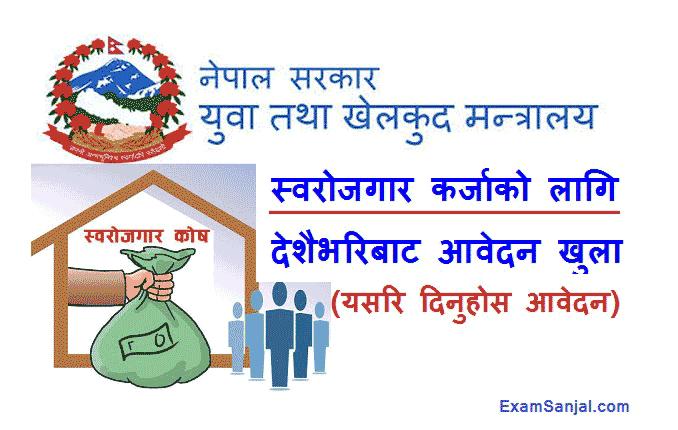 Sworojgar Karja Application open for youth Self Employment Loan Govt