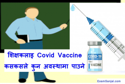 Covid Vaccine is given to teacher from Falgun 23 Vaccine Teacher